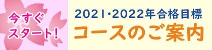 2021・2022合格目標コースのご案内