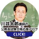 【川井太郎の公務員試験合格応援ブログ】