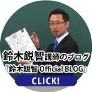 【鈴木鋭智講師のブログ『鈴木鋭智officialblog』】