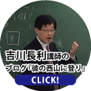 【吉川長利講師のブログ『彼の西山に登り』】
