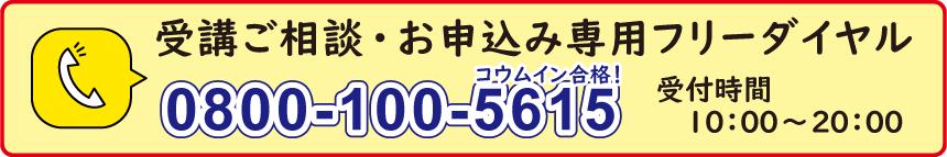 フリーダイヤル0800-100-5615
