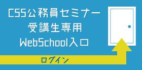 css公務員セミナー受講生専用webschool入口